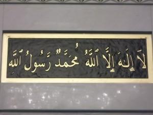 Bln.-Kreuzberg, Umar-Ibn-al-Khattab-Moschee, Glaubensbekenntnis